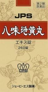 八味地黄丸(ハチミジオウガン)